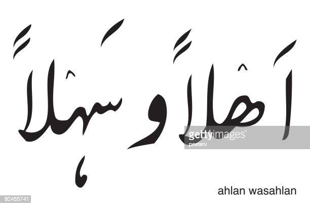 arabian greeting (vector)