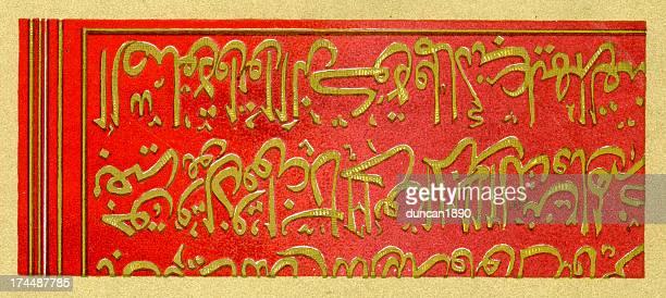arabic pattern - arabic script stock illustrations, clip art, cartoons, & icons