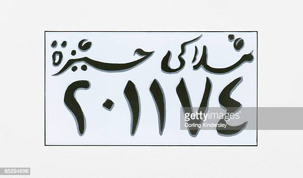black and white illustration of arabic car registration plate  - arabic script stock illustrations, clip art, cartoons, & icons