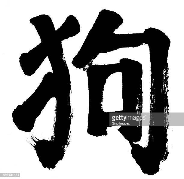 Chinese Element - Calligraphy