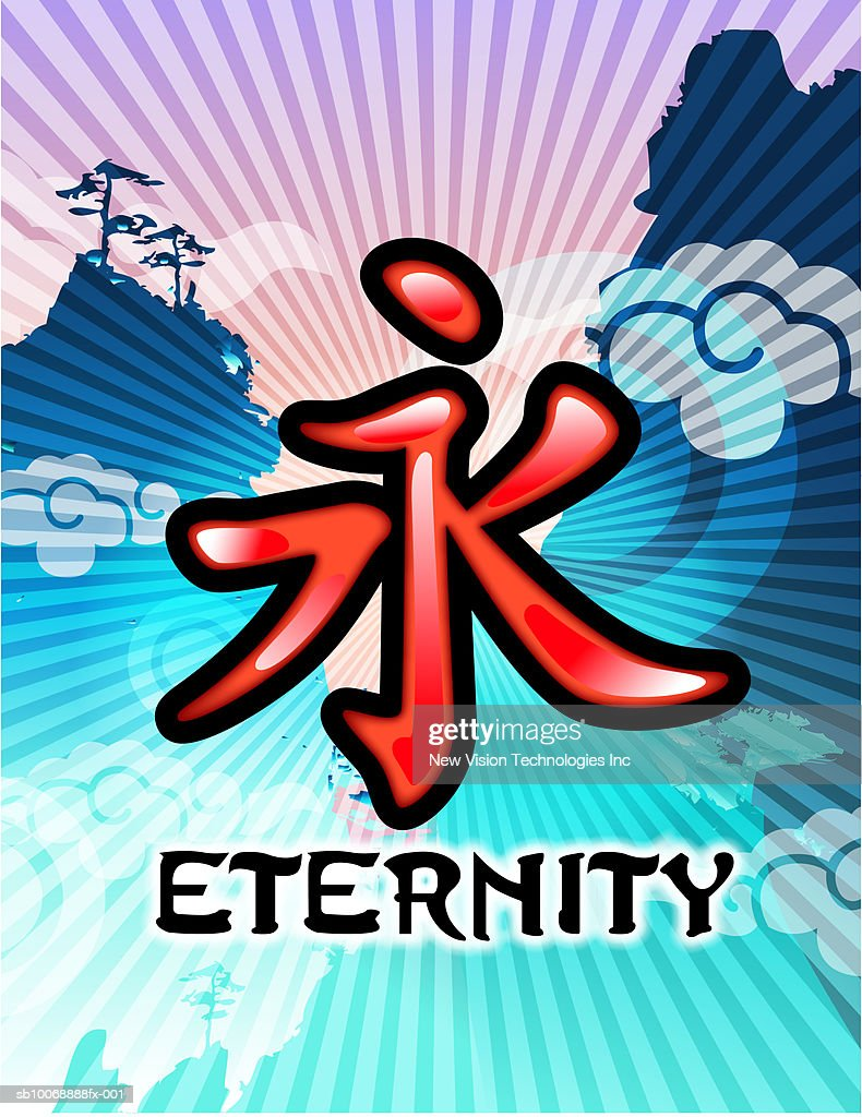 Chinese Good Luck Eternity Symbol With Text Stock Illustration
