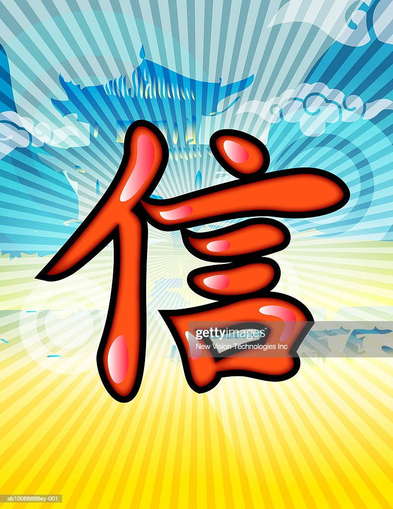 Chinese Good Luck Faith Symbol Stock Illustration Getty Images