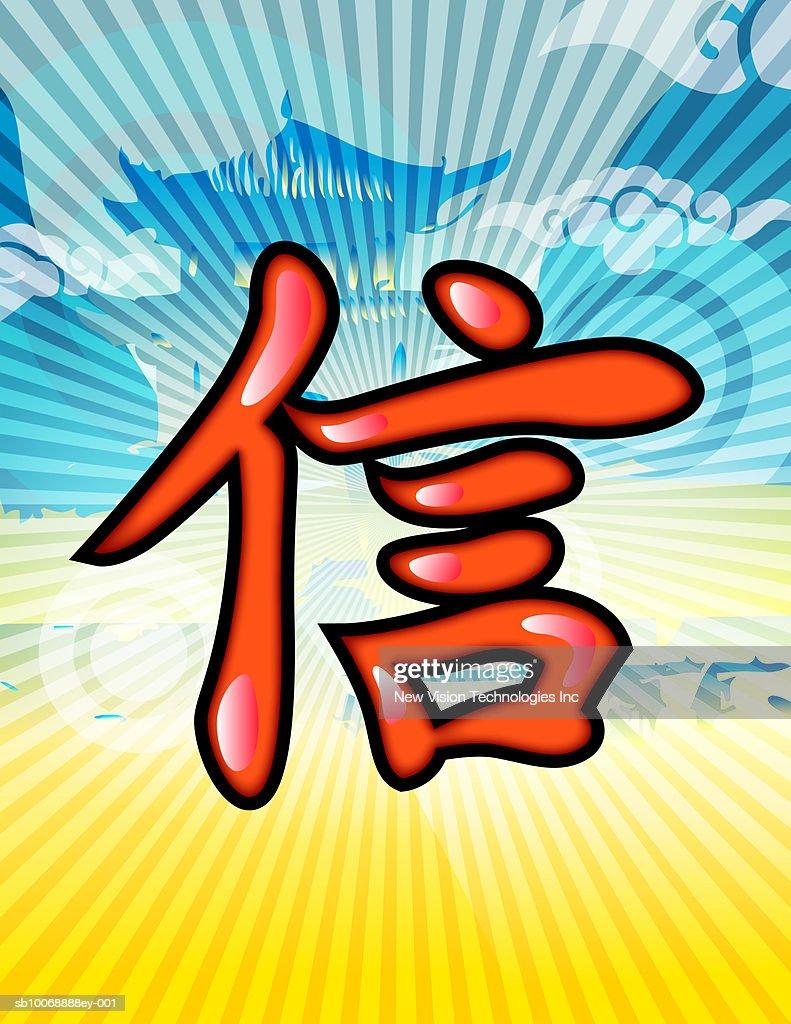 Chinese good luck faith symbol stock illustration getty images chinese good luck faith symbol stock illustration biocorpaavc Images