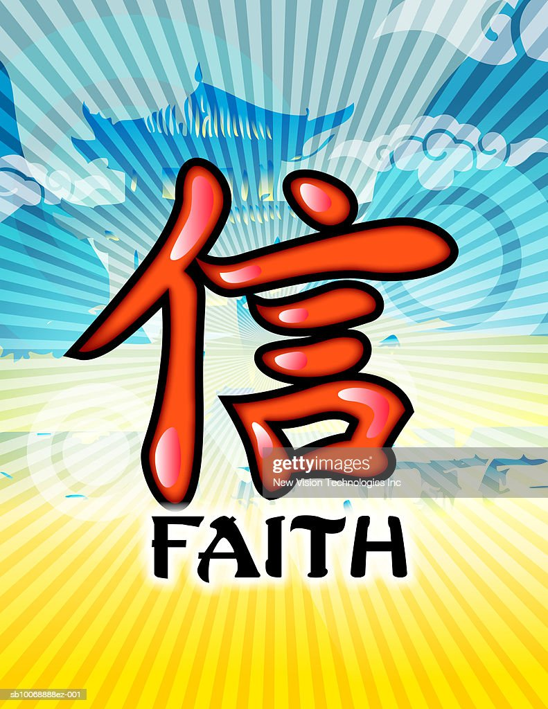Chinese Good Luck Faith Symbol With Text Stock Illustration Getty