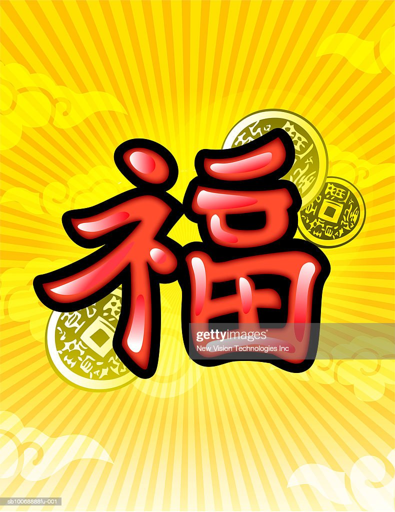 Chinese Good Luck Fu Good Fortune Symbol Stock Illustration Getty