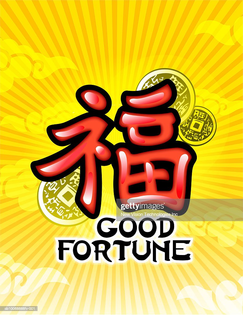 Chinese good luck fu good fortune symbol with text stock chinese good luck fu good fortune symbol with text stock illustration buycottarizona Images