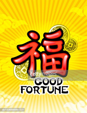 Chinese Good Luck Fu Good Fortune Symbol With Text Stock