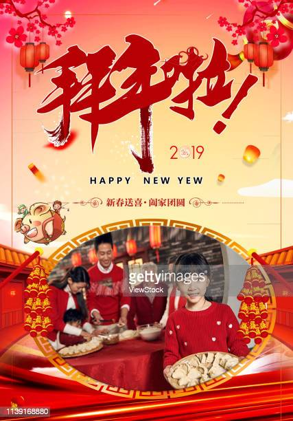 Happy Chinese New Year pack dumpling family