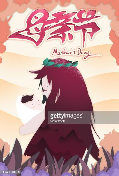 illustrations of mother's day - mothers day text art stock illustrations