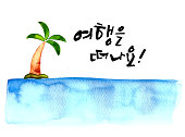 'Let's go travel' , Translation of Korean Text : 'Let's go travel' calligraphy