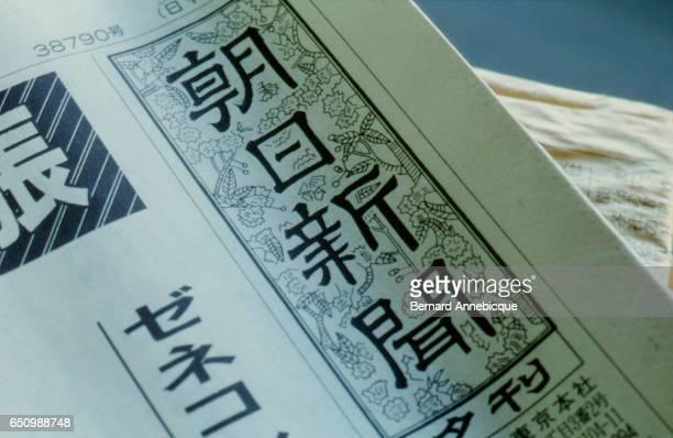 THE LARGEST DAILY NEWSPAPER IN JAPAN 'ASAHI SHIMBUN'