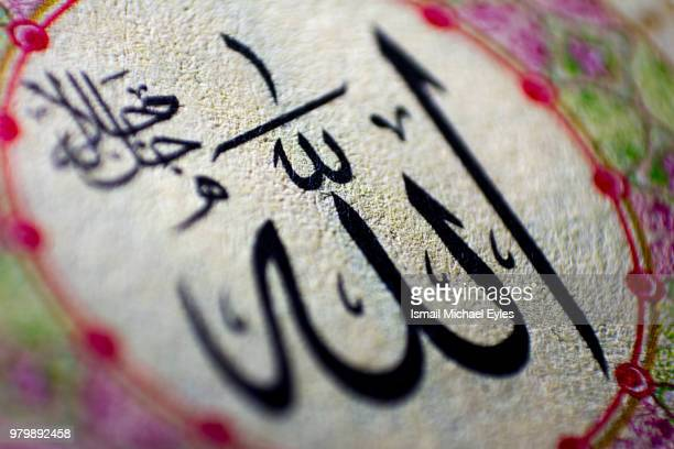 allah(c.c.) - holy quran stock pictures, royalty-free photos & images
