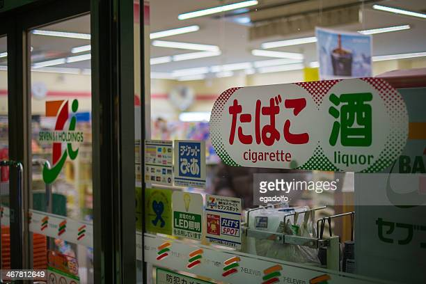 7-eleven japan selling liquor and cigarettes. - convenience store stock photos and pictures