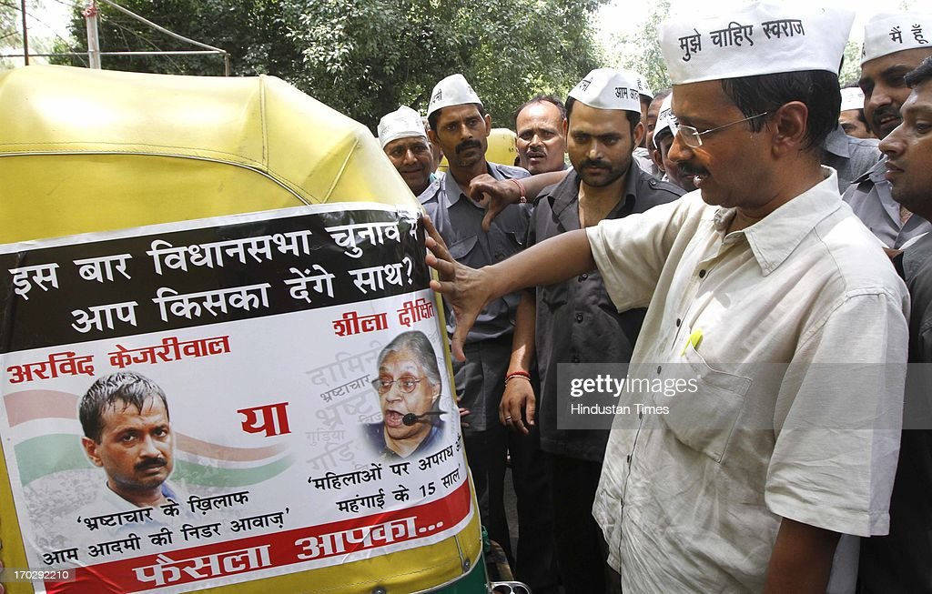 Image result for केजरीवाल और थ्री व्हीलर