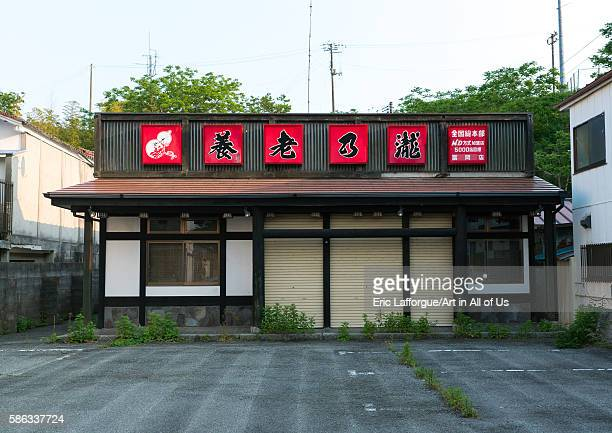 Abandoned yoronotaki restaurant in the difficulttoreturn zone after the daiichi nuclear power plant irradiation fukushima prefecture tomioka Japan on...
