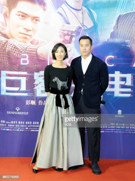 Actor Chang Hsiaochuan and actress Gwei Lunmei attend the press conference for 'The Big Call' on November 29 2017 in Beijing China