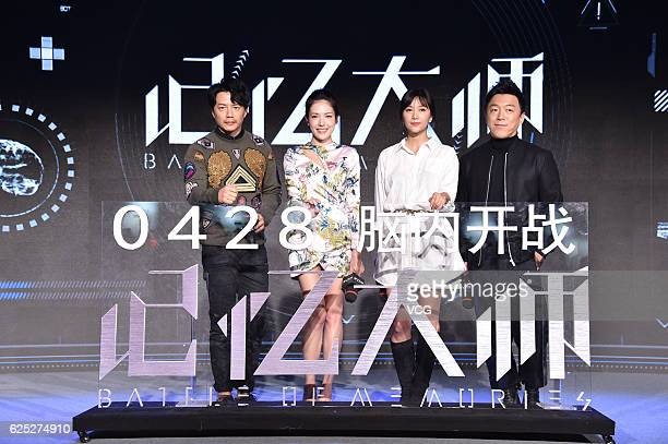 Actor Duan Yihong model and actress Tiffany Ann Hsu actress Xu Jinglei and actor Huang Bo attend the press conference of director Leste Chen's film...