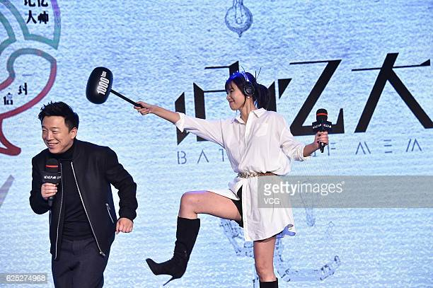 Actor Huang Bo and actress Xu Jinglei attend the press conference of director Leste Chen's film 'Battle of Memories' on November 23 2016 in Beijing...