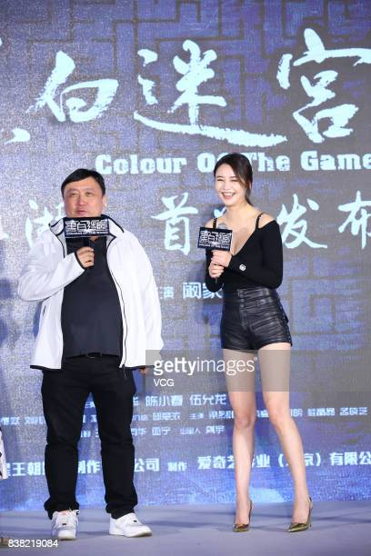 Actor Jing Wong and actress Sabrina Qiu attend the press conference of film Color of the Game on August 24 2017 in Beijing China