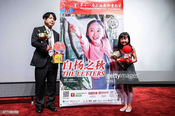 Actor Ken'ichi Ohmori and actress Honda Miyu attend press conference of film 'The Letters' during the 18th Shanghai International Film Festival on...