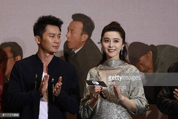 Actor Li Chen and actress Fan Bingbing attend the press conference of film I Am Not Madame Bovary on September 28 2016 in Beijing China