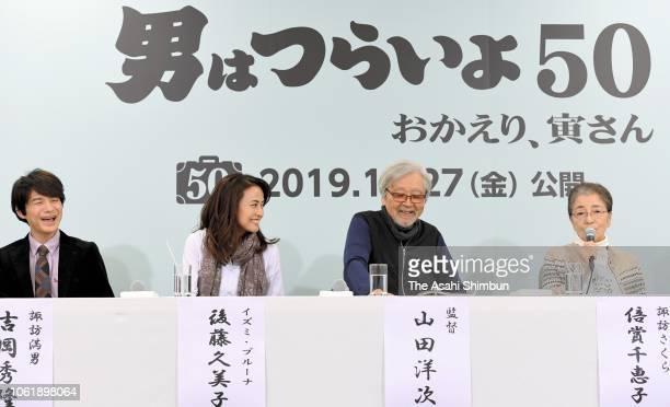 Actors Hidetaka Yoshioka Kumiko Goto film director Yoji Yamada and actor Chieko Baisho attend the movie series 'Otokowatsuraiyo' new film press...