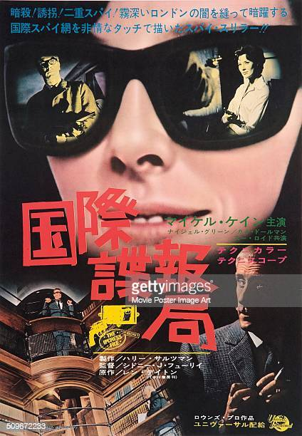 Actors Michael Caine Nigel Green and Sue Lloyd appear on a Japanese poster for the movie 'The Ipcress File' 1965