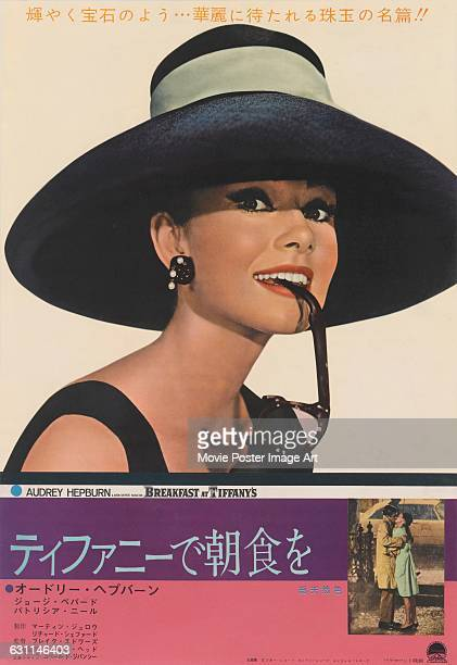 Actress Audrey Hepburn appears on a Japanese poster for the 1961 film 'Breakfast at Tiffany's' directed by Blake Edwards