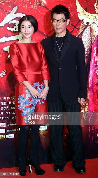 """Actress Cecilia Cheung and actor Richie Jen attend """"Legendary Amazons"""" Beijing premiere at Pangu 7 Star Hotel on November 1, 2011 in Beijing, China."""