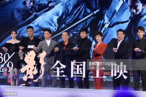 Actress Guan Xiaotong actor Hu Jun actor Zheng Kai director Zhang Yimou actor Deng Chao actress Sun Li actor Wang Jingchun and actor Wu Lei attend a...