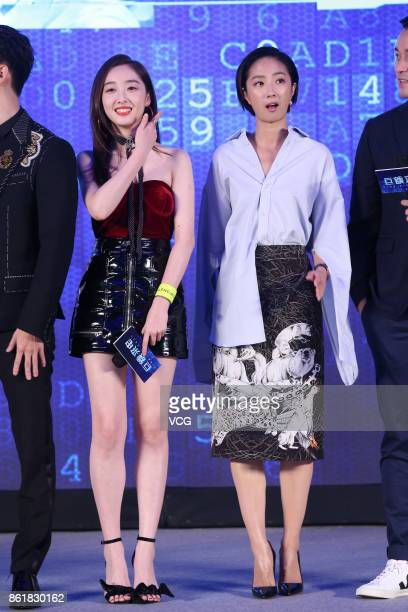 Actress Jiang Mengjie and actress Gwei Lunmei attend 'The Big Call' press conference on October 15 2017 in Beijing China