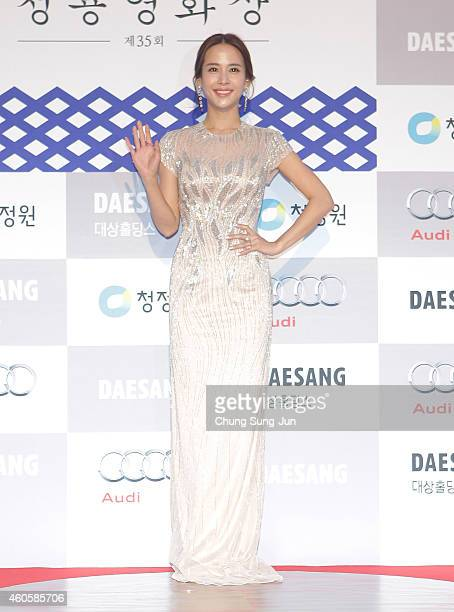 Actress Jo YeoJeong arrives for The 35th The Blue Dragon Awards at Kyunghee University on December 17 2014 in Seoul South Korea