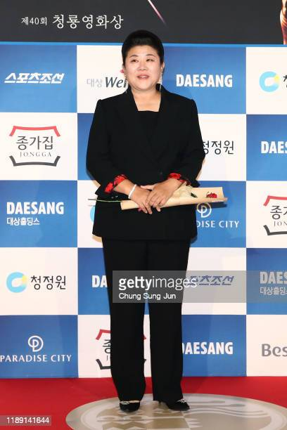 Actress Lee Jungeun attends the 40th Blue Dragon Film Awards at Paradise City on November 21 2019 in Incheon South Korea