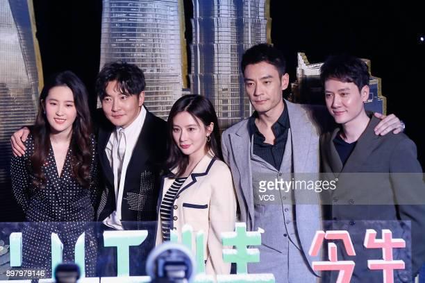 Actress Liu Yifei actor Guo Jingfei actress Xiong Naijin actor Li Guangjie and actor Feng Shaofeng attend 'Hanson and the Beast' premiere on December...