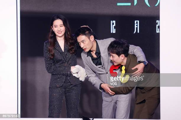 Actress Liu Yifei actor Li Guangjie and actor Feng Shaofeng attend 'Hanson and the Beast' premiere on December 24 2017 in Beijing China