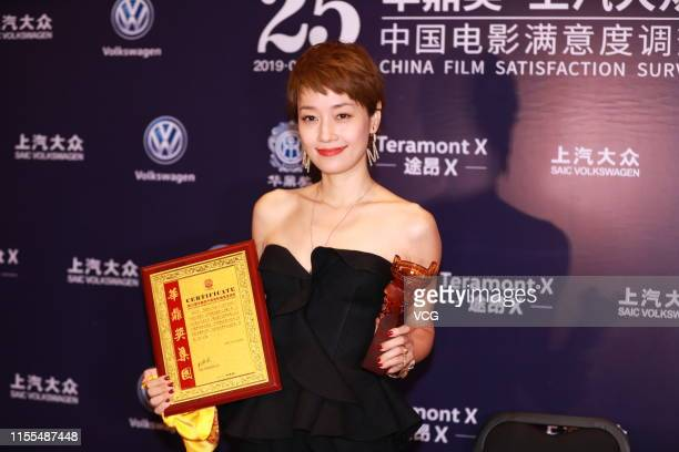 Actress Ma Yili poses with the trophy during the 25th Huading Awards at Broadway on June 12, 2019 in Macau, China.
