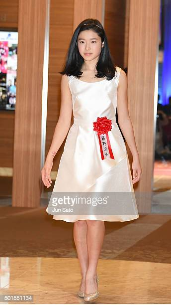 Actress Ryoko Fujino attends the 44th Annual Hochi Film Awards at the Prince Park Tower Hotel on December 16 2015 in Tokyo Japan