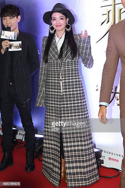Actress Shu Qi attends 'The Last Women Standing' premiere at Solana on November 1 2015 in Beijing China