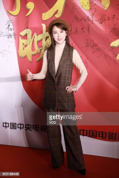 Actress Yan Danchen arrives at the red carpet of the premiere of documentary film 'Amazing China' on February 27 2018 in Beijing China