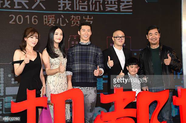 Actress Ye Qianyun actress Yao Chen actor Shawn Dou director Zhang Meng and actor Zhang Guoli attend a press conference of new film 'Everbody's Fine'...