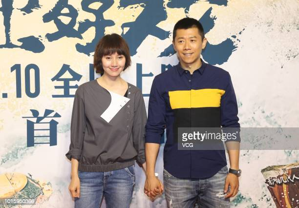 Actress Yuan Quan and actor Xia Yu attend a premiere of director Huang Bo's film 'The Island' on August 8, 2018 in Beijing, China.