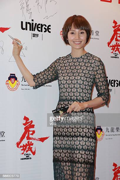 """Actress Yuan Quan attends the premiere of director Benny Chan Muk-Sing's film """"Call of Heroes"""" on August 10, 2016 in Hong Kong, China."""