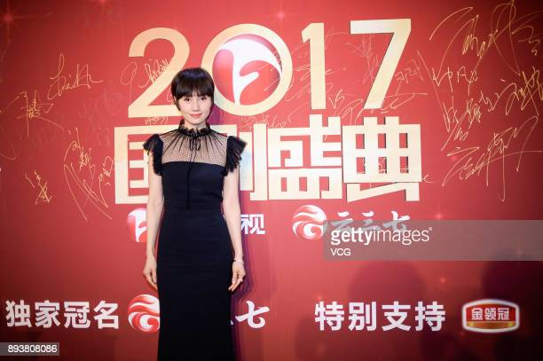 Actress Yuan Quan poses on the red carpet of 2017 Domestic TV series Ceremony held by Anhui TV on December 16, 2017 in Beijing, China.