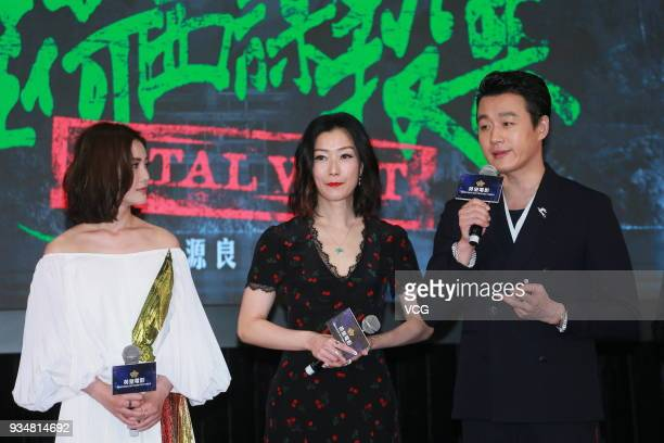 Actress/singer Charlene Choi singer Sammi Cheng and actor David Tong Dawei attend the Emperor Motion Pictures Press Conference on March 19 2018 in...