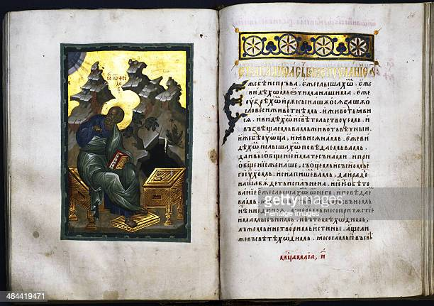 Acts and Epistles of the Apostles, c.1410. Found in the collection of the State Russian Museum, St. Petersburg.