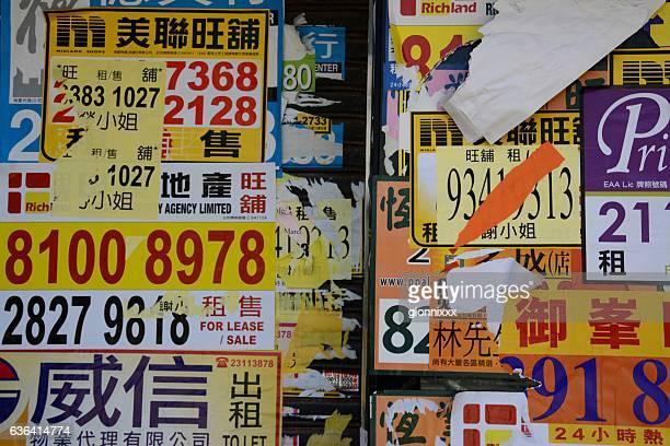Advertisements on a wall in MongKok district, Kowloon, Hong Kong