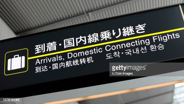 airport signs - narita international airport stock photos and pictures