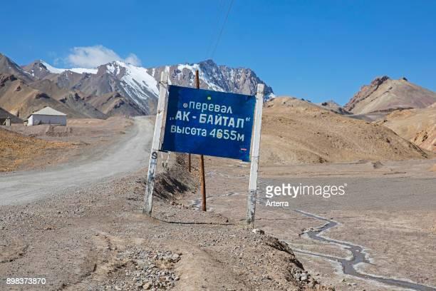 AkBaital Pass highest mountain pass at 4655 metres on the Pamir Highway / M41 traversing the Pamir Mountains GornoBadakhshan province Tajikistan