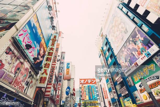 akihabara,tokyo - akihabara stock pictures, royalty-free photos & images