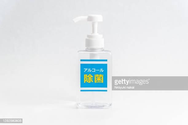 alcohol antiseptic solution - 手指消毒剤 ストックフォトと画像
